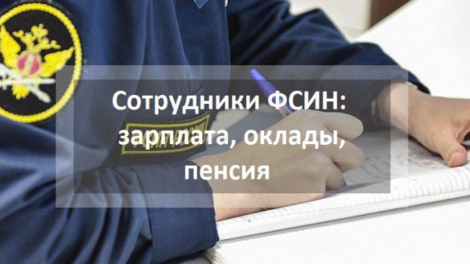Сотрудники ФСИН: зарплата, оклады, пенсия